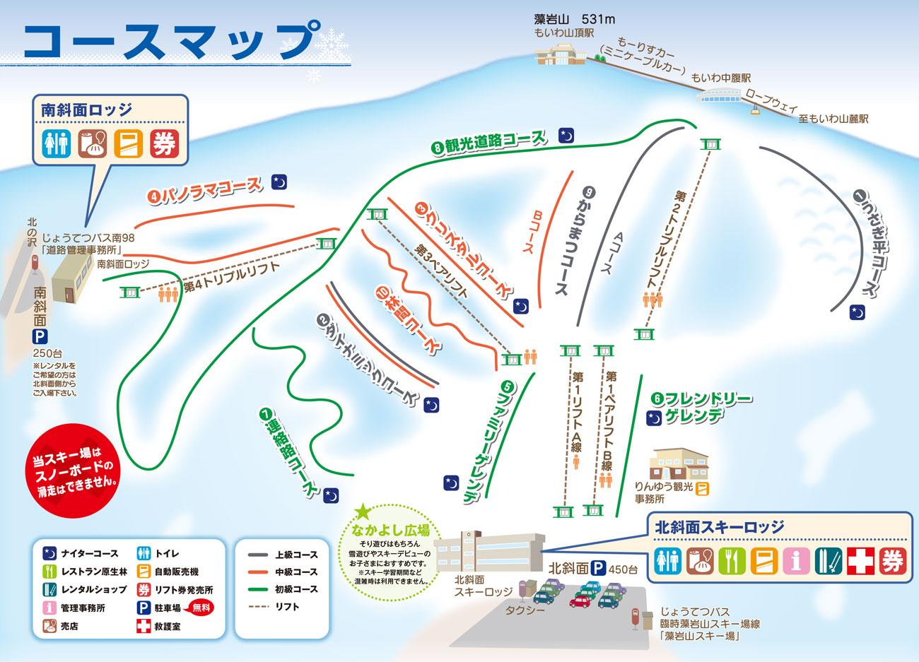 札幌 藻岩山滑雪場雪道介紹