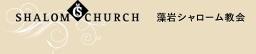 シャローム教会