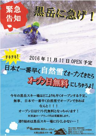 スキー場イベントチラシ