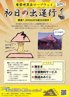 2017初日の出2.jpg