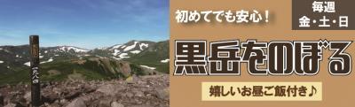 黒岳を登るバナー.jpg