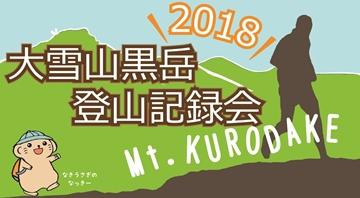 2018登山記録会バナー.jpg