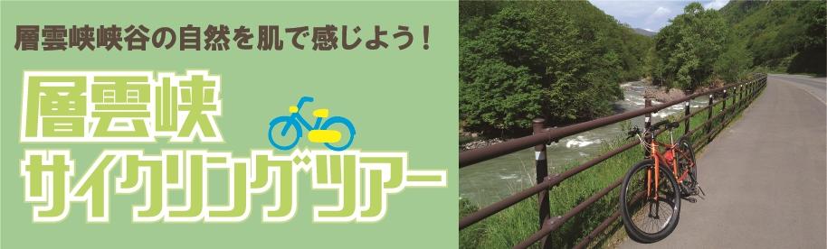 層雲峡サイクリングツアー